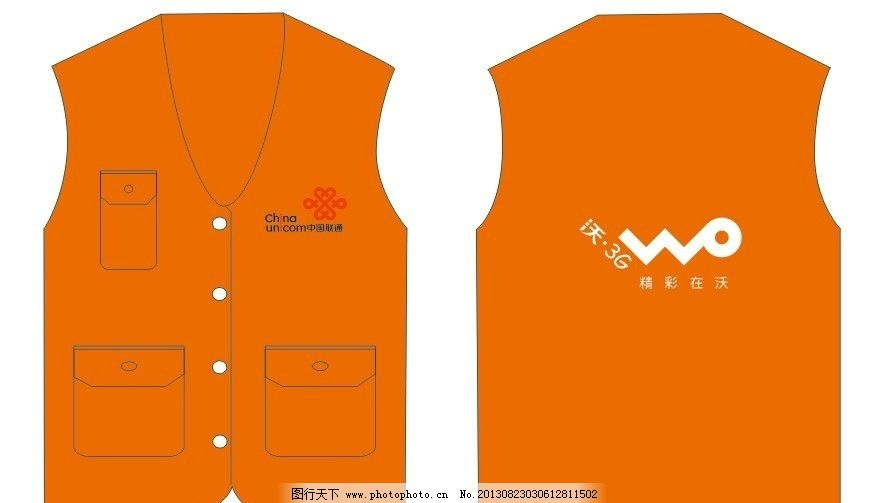 中国联通马甲 广告衫 联通广告衫 联通wo标志 橙色马甲 联通工作服