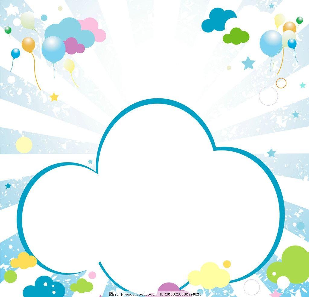 可爱云朵ppt背景图