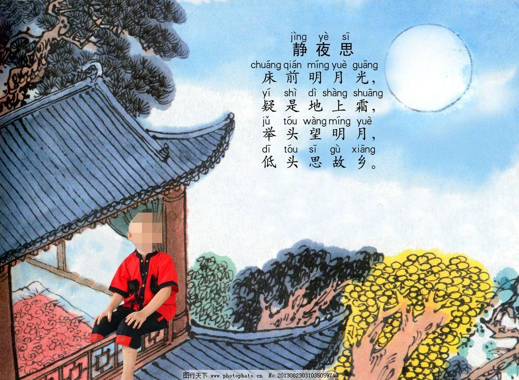 静夜思 古诗 儿童 房屋 房檐 松树 其他模版 广告设计模板 源文件 250