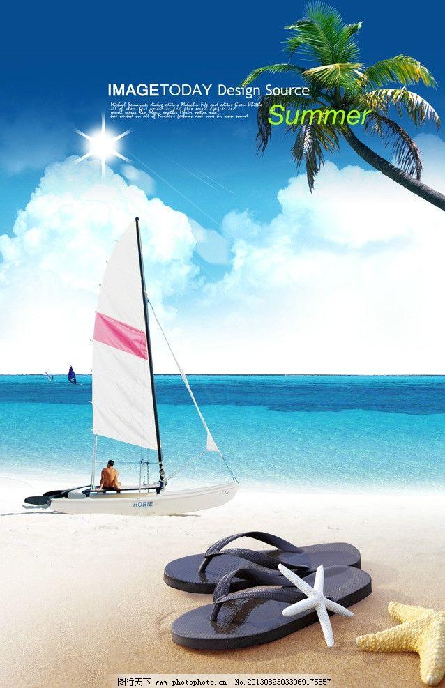 海边椰子树,细腻的沙滩
