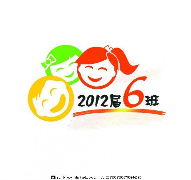小学班级班徽logo 小学团结班级 班徽      动漫小人 标志设计 广告