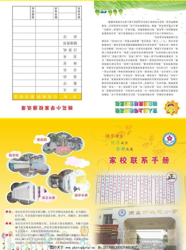 设计图库 矢量图 广告设计  家校联系手册图片免费下载 cdr 封面 广告