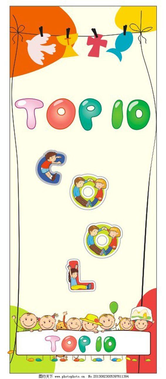 儿童 儿童绘画 儿童世界 卡通插画 卡通动物 卡通乐园 卡通图案 卡通形象 卡通元素 幼儿绘画 卡通形象 卡通动物 成长乐园 卡通插画 卡通元素 卡通图案 幼儿园 梦幻乐园 卡通乐园 儿童 儿童绘画 幼儿绘画 儿童世界 矢量图 广告设计
