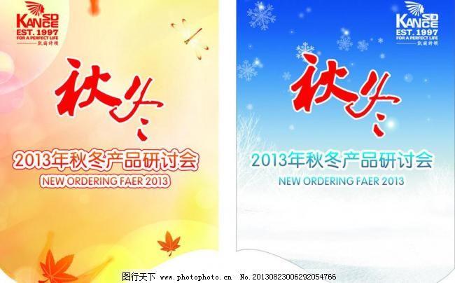 2013秋冬订货会 吊旗 广告设计 新品发布会 产品研讨会 矢量