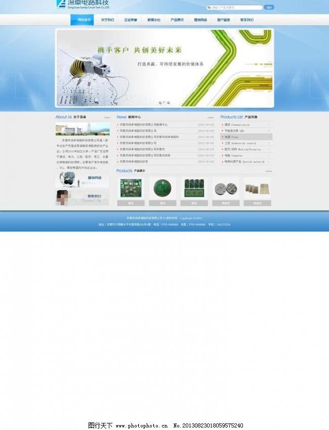 ui界面设计 网页界面模板  72dpi banner psd psd模板 白色网站 电路