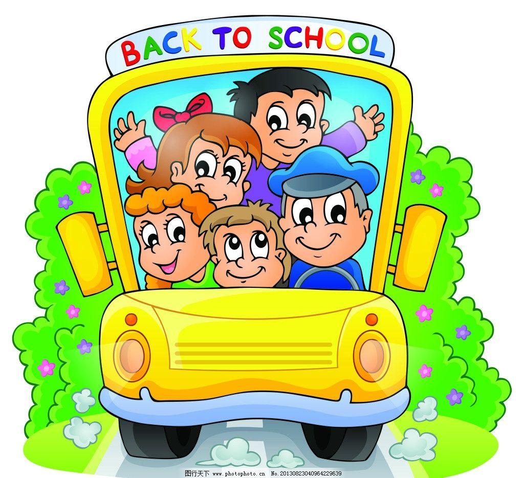 校车 汽车 可爱 卡通背景 小学生 人物 小孩 儿童 孩子 学生 上学