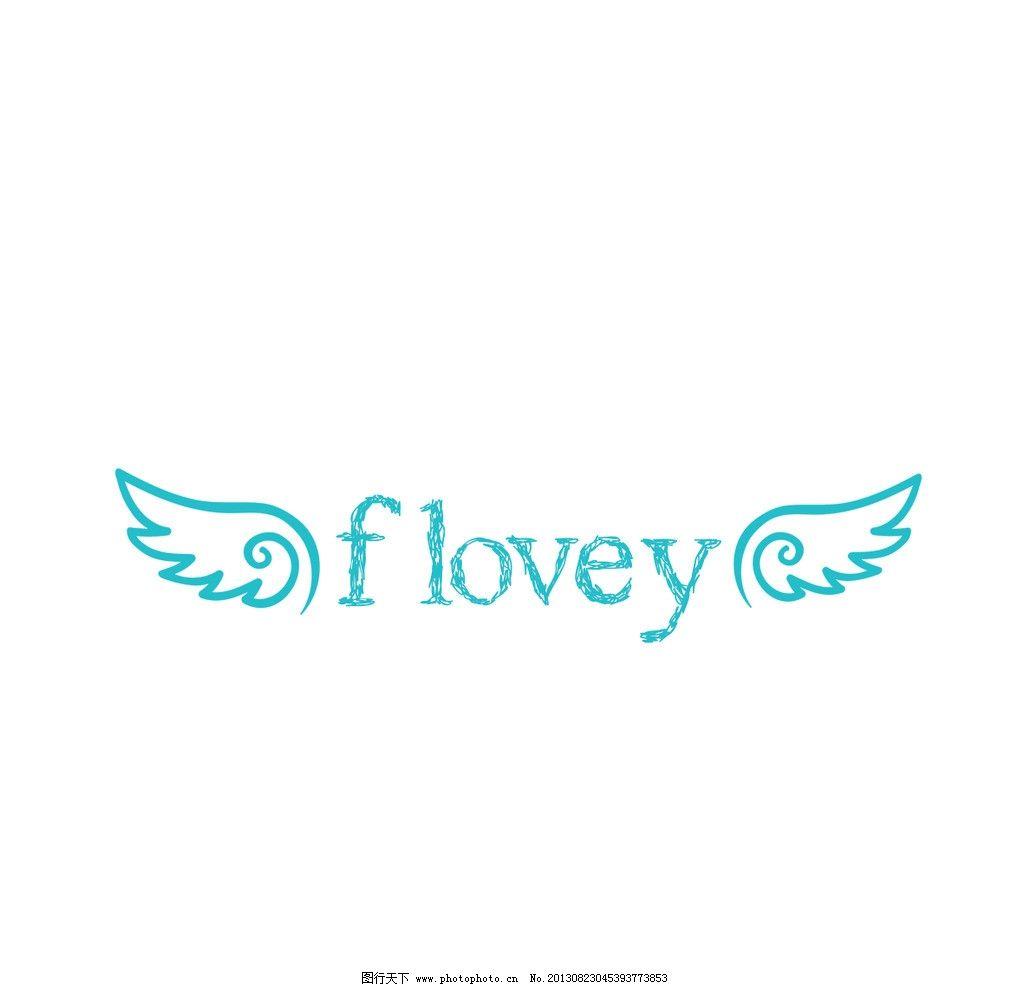 婚礼主题logo 翅膀 英文 欧式花纹      婚纱字体 字体下载 源文件