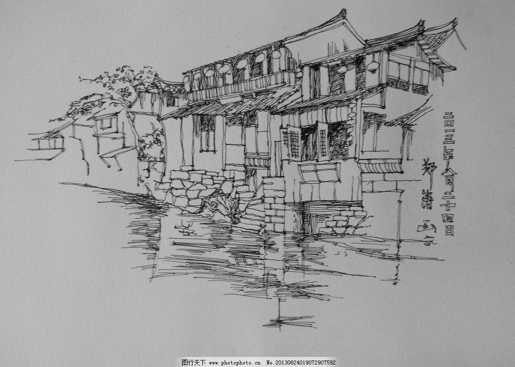 建筑钢笔速写 郑涛 民居 钢笔速写 景观手绘 景观设计 郑涛钢笔画