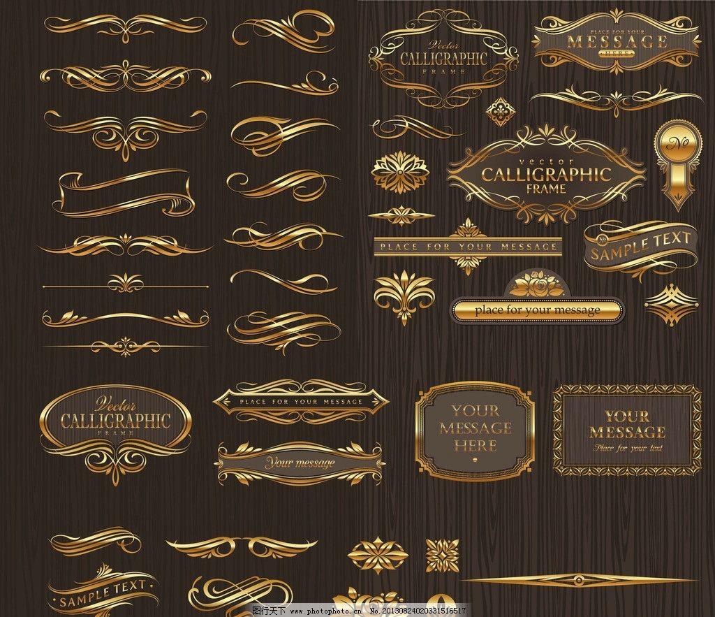 金属花边边框 金色欧式花纹 边纹矢量素材 金色花纹 欧式边纹 线条