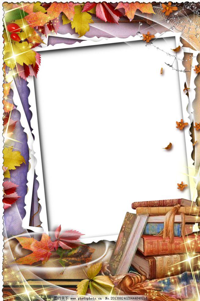 花样相框 png 免抠图 框架 叶子 星光 书本 边框相框 底纹边框 设计 1