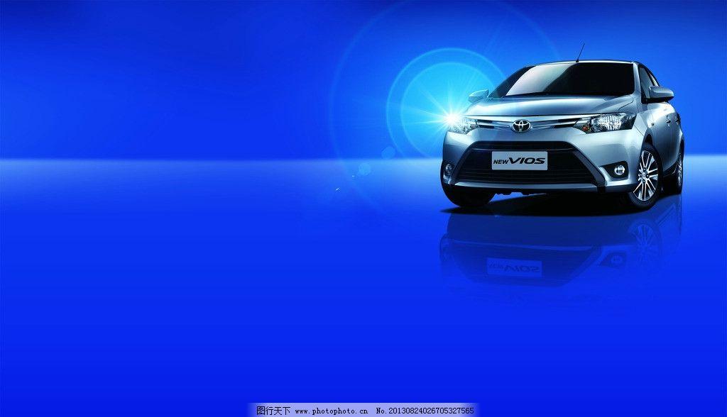威驰 新威驰 丰田威驰 丰田 一汽丰田 汽车海报 汽车背景 蓝色背景
