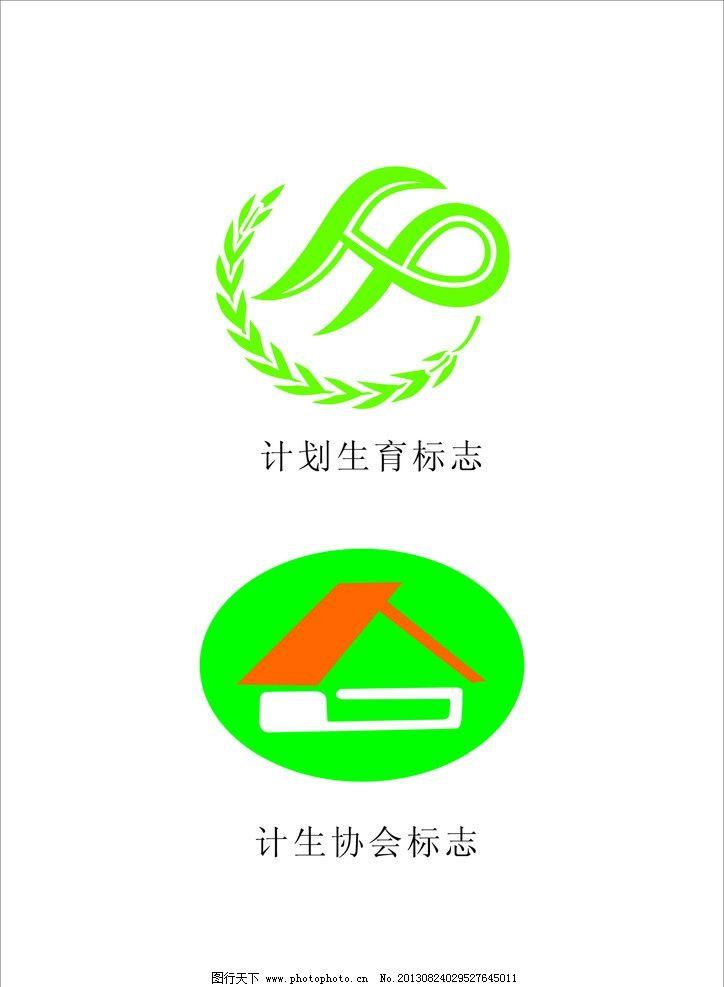 计划生育协会标志图片
