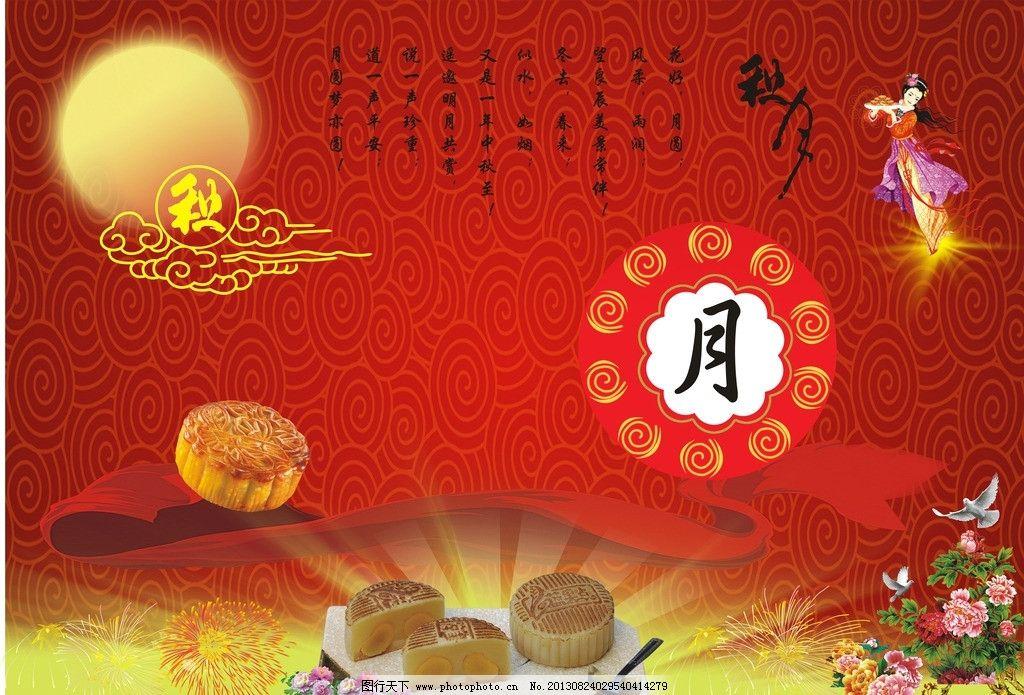 中秋素材 中秋 红色 月饼 背景 素材 广告设计 矢量 cdr