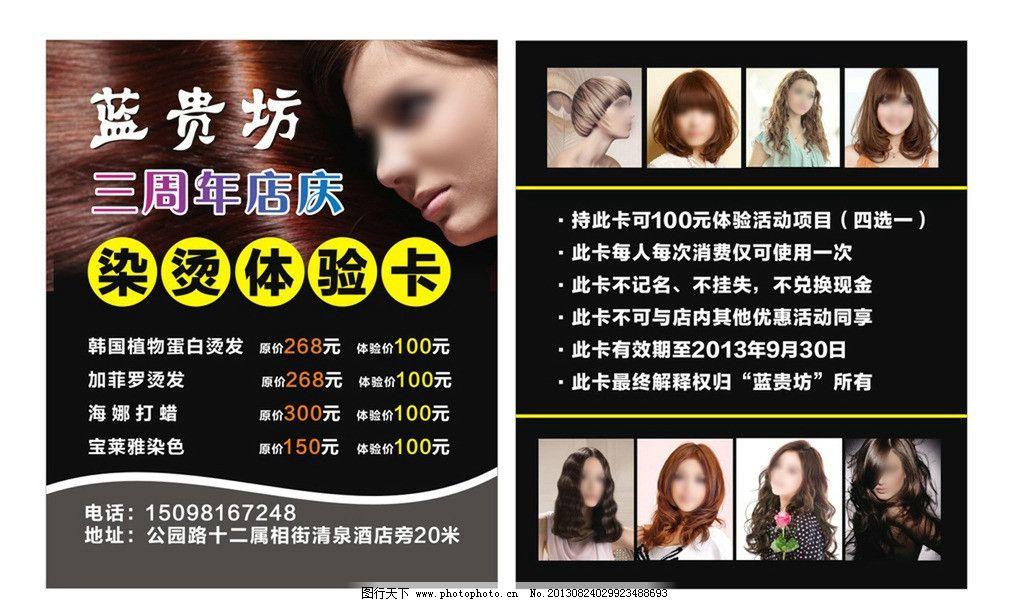 美发体验卡 美发造型 优惠卡 染烫卡 美发套餐 名片卡片 广告设计图片