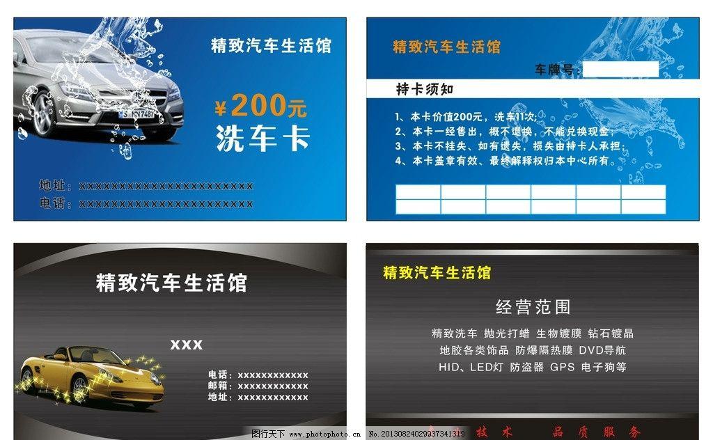 汽车名片 汽车 名片 精致 洗车卡 洗车 名片卡片 广告设计 矢量 cdr