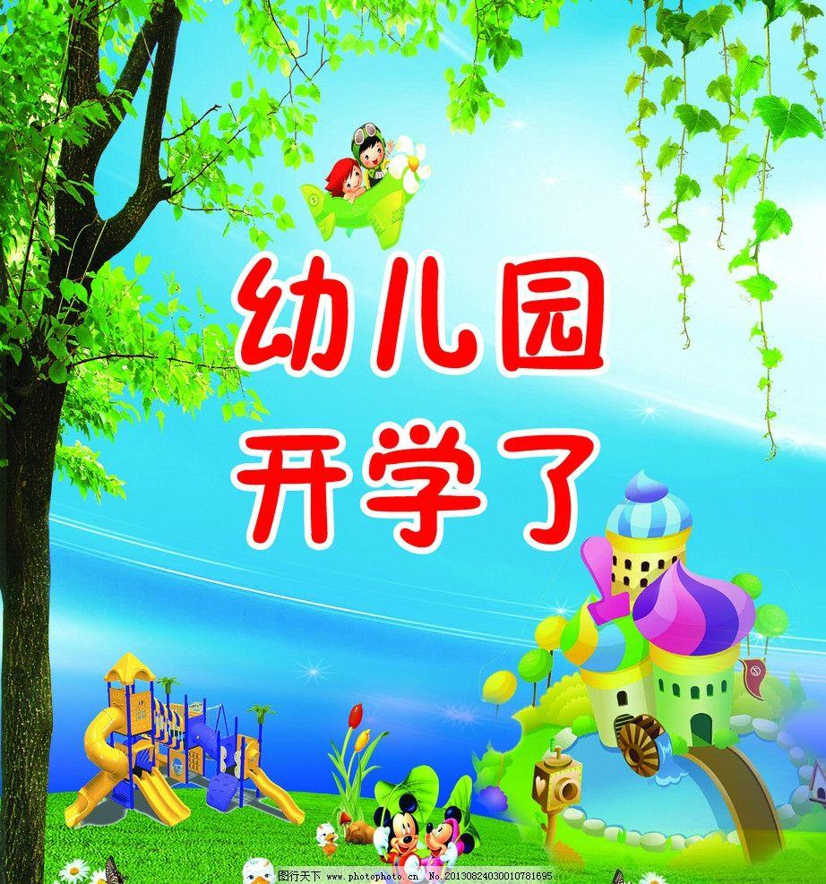 大树幼儿园主题墙面城堡