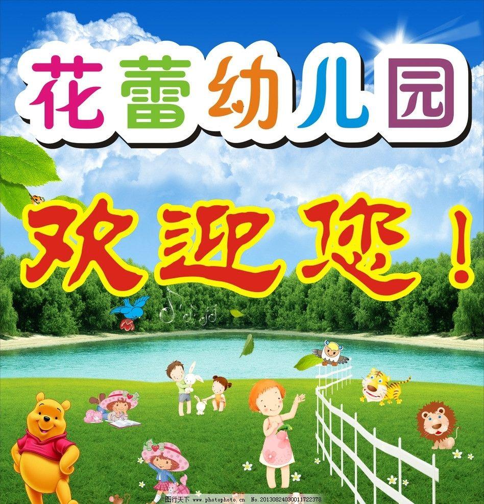 花蕾幼儿园欢迎您 蓝天 白云 草地 维尼熊 卡通 动物 树木 湖 海报