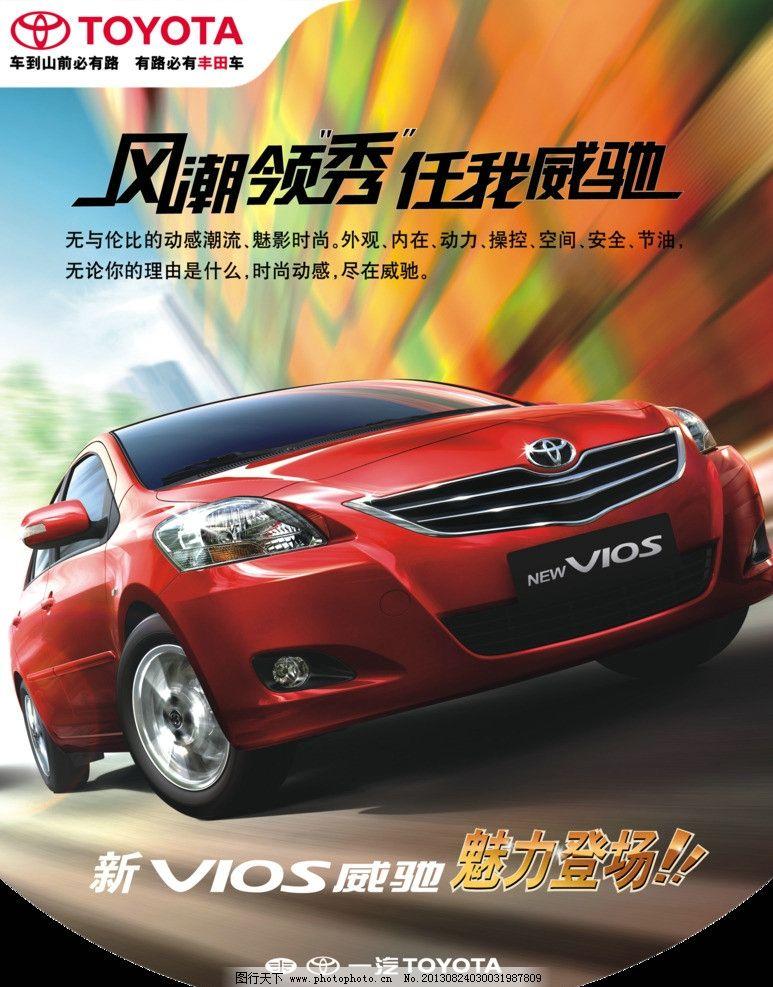 威驰 汽车 广告 建筑 一汽丰田 海报设计 广告设计模板 源文件