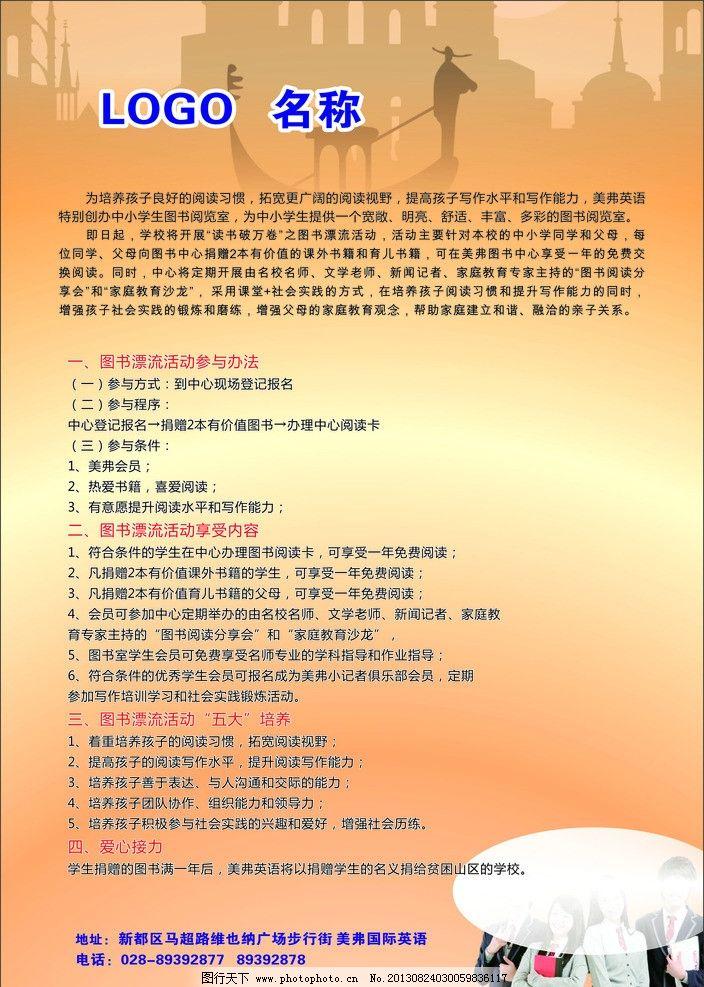 城堡 学生 学习 教育 英语学习海报 创意海报 橙色 海报设计 广告设计