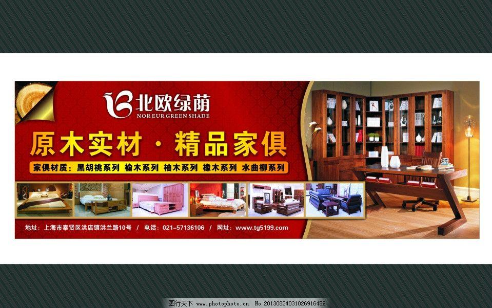 家具广告 实木 家居 户外 喷绘 单立柱 其他设计 广告设计 矢量 cdr