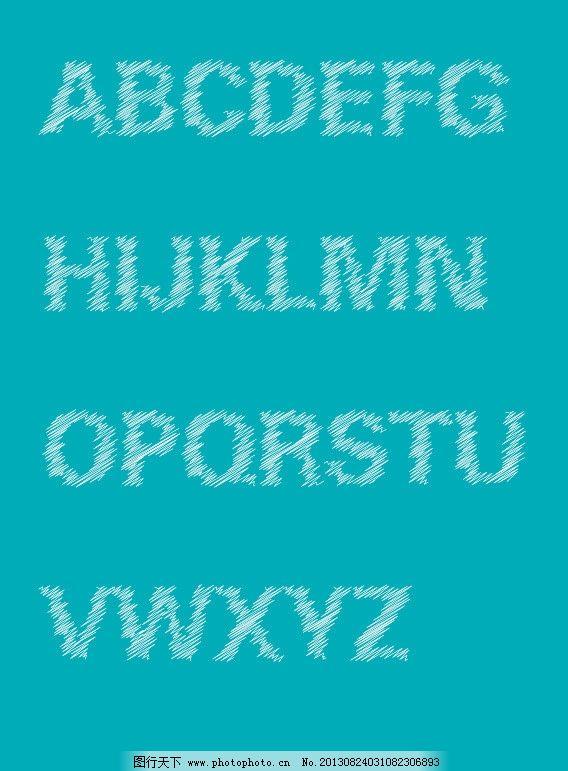英文字母 粉笔字 字母