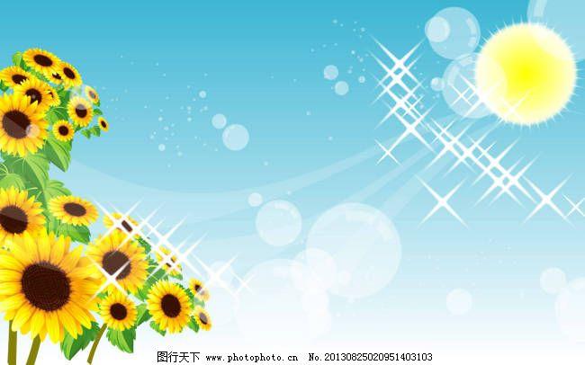 太阳 向日葵 星星 圆圈 向日葵 蓝色背胶 星星 太阳 圆圈 图片素材