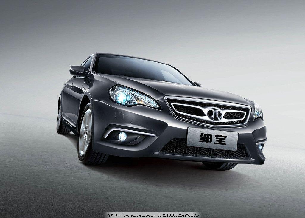 北京汽车 绅宝 车头图片