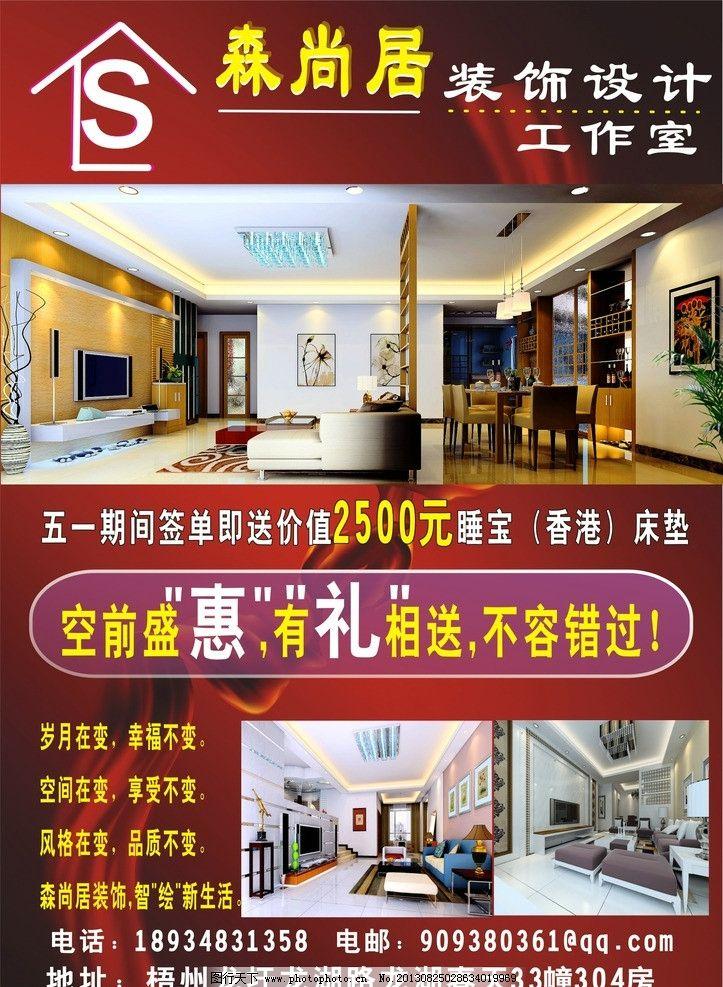家居装饰传单 森尚居 装饰设计 家居装饰 家居设计传单 室内设计传单