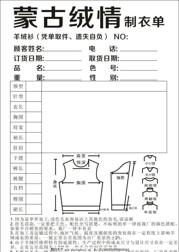 羊绒衫联单 羊绒衫结构 羊绒衫三联单 服装结构图 衣服结构图片 羊毛