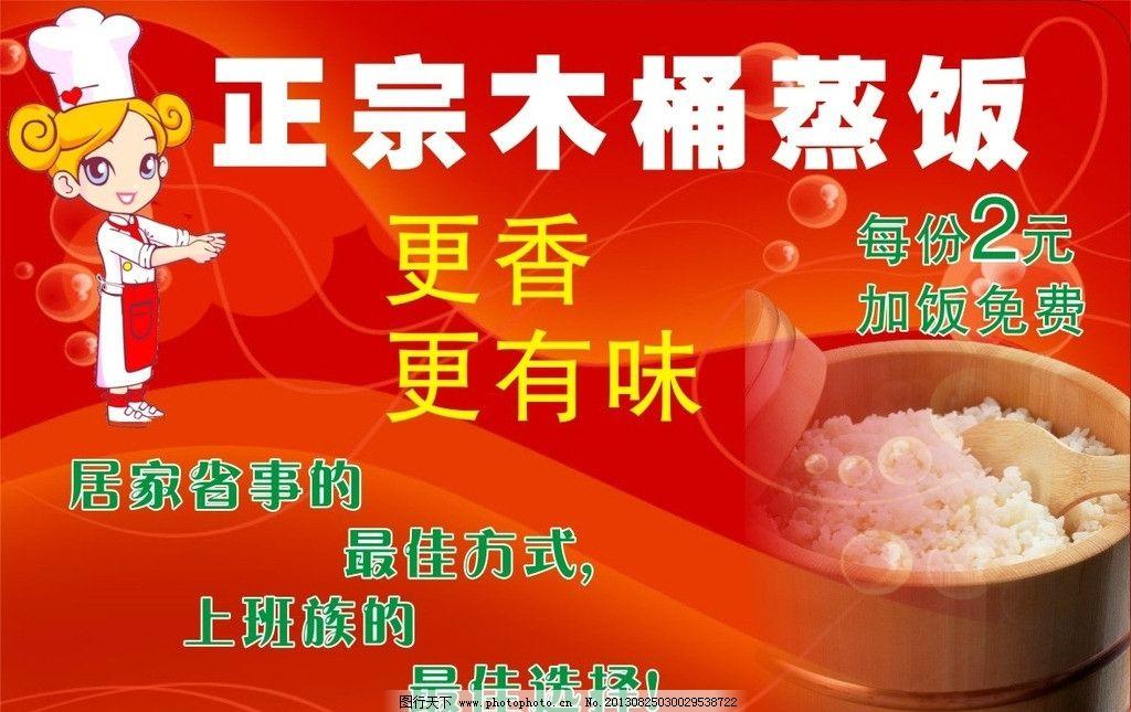 正宗木桶蒸饭 正宗木桶饭 蒸饭 加饭 湘味 广告海报 海报设计 广告