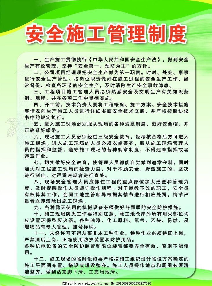 施工车辆管理制度.htm新消息评论仁王伊贺上忍图纸图片