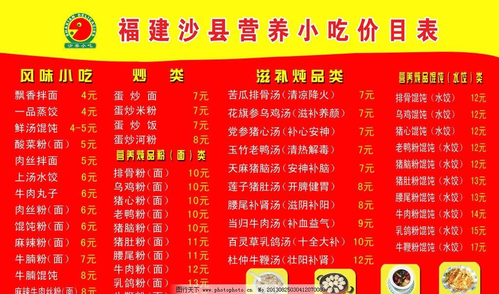 沙县价目表 价目表 小吃 营养价格 健康 菜单菜谱 广告设计模板 源
