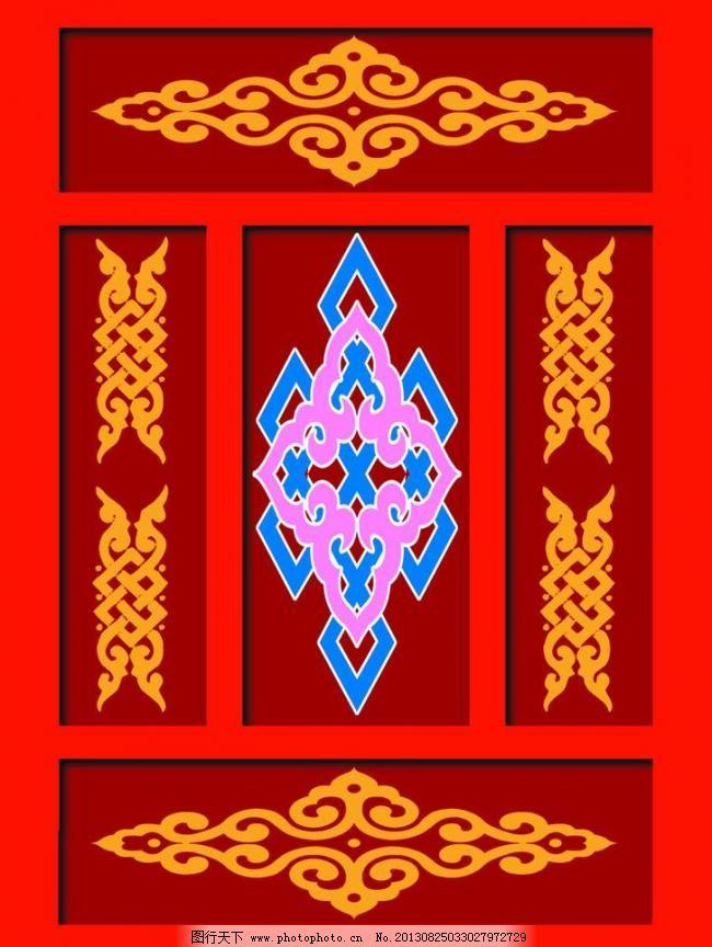 蒙古族元素花纹