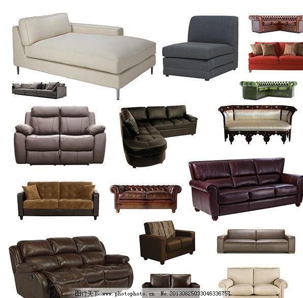 沙发抠图 欧式古典沙发 布艺沙发 真皮沙发 现代沙发 时尚沙发