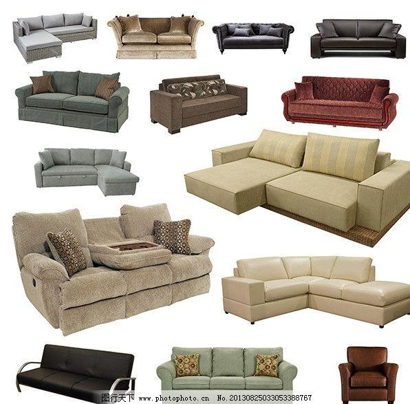 沙发抠图 欧式古典沙发 布艺沙发 真皮沙发 现代沙发 时尚沙发 psd