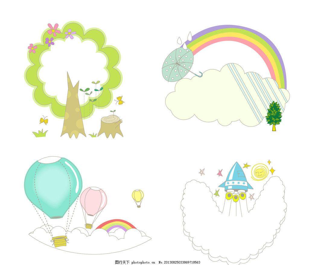 卡通 绿树 彩虹 热气球 卡通边框 时尚边框 彩色边框 潮流 梦幻