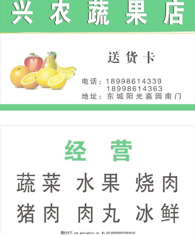 水果店名片 水果店名片矢量素材