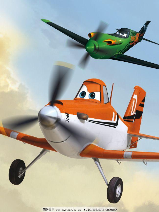 飞机总动员免费下载 飞机总动员