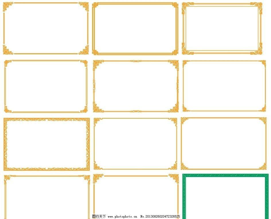 底纹边框 边框相框  边框 边框矢量素材 边框模板下载 相框 图框 欧式