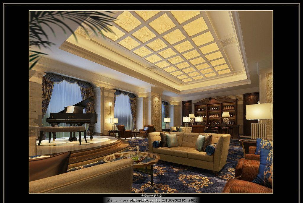 欧式酒店室内 五星 酒店 高端 简单 照明 沙发 钢琴 树木 3d设计 设计图片