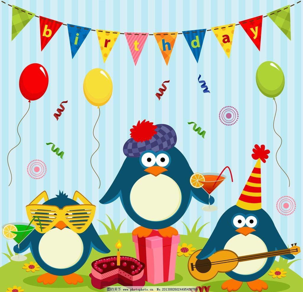 野生动物 节日庆祝 生日蛋糕 音乐会 彩色气球 彩带 手绘动物 矢量