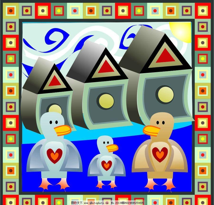 卡通鸭 鸭子房子 卡通图片 鸭子一家 动物 鸟类 矢量