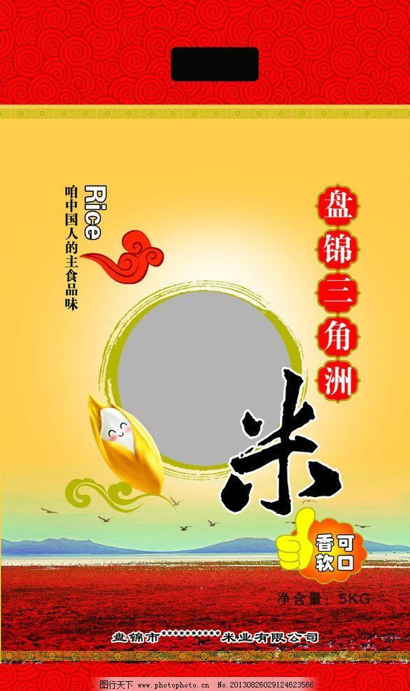 盘锦大米 红海滩 大米 祥云 花纹 卡通大米 包装设计 广告设计模板 源图片