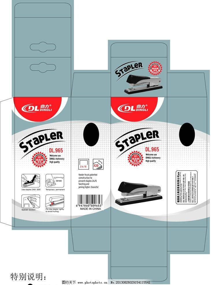 文具产品包装设计