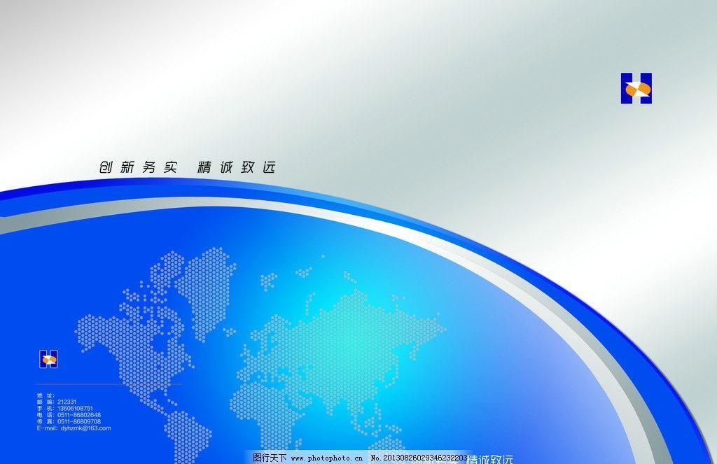 画册封面 公司 企业 集团 科技 高科技 宣传册 封皮设计 封面设计