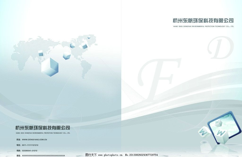 封面 宣传册      画册 内页 科技 背景 海报 画册设计 广告设计模板