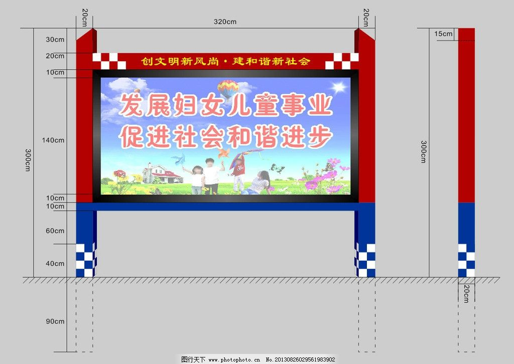 不锈钢宣传栏 宣传栏 宣传栏设计 报栏造型 矢量宣传栏 不锈钢造型