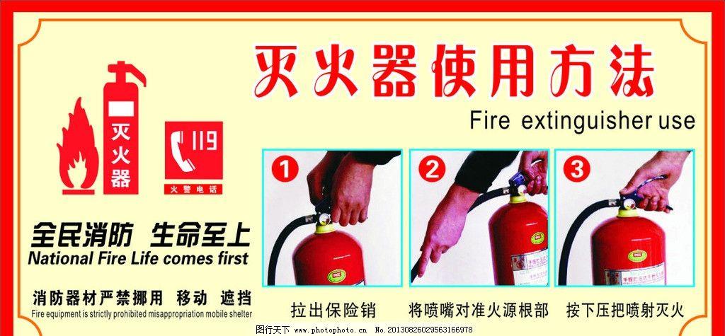 灭火器使用方法图片,全民消防 生命至上 火灾 消