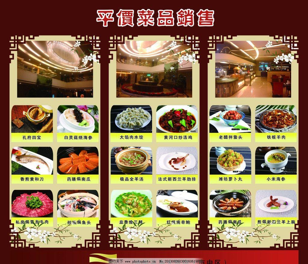 酒店灯箱展板 菜品 排版 海报设计 广告设计模板 源文件