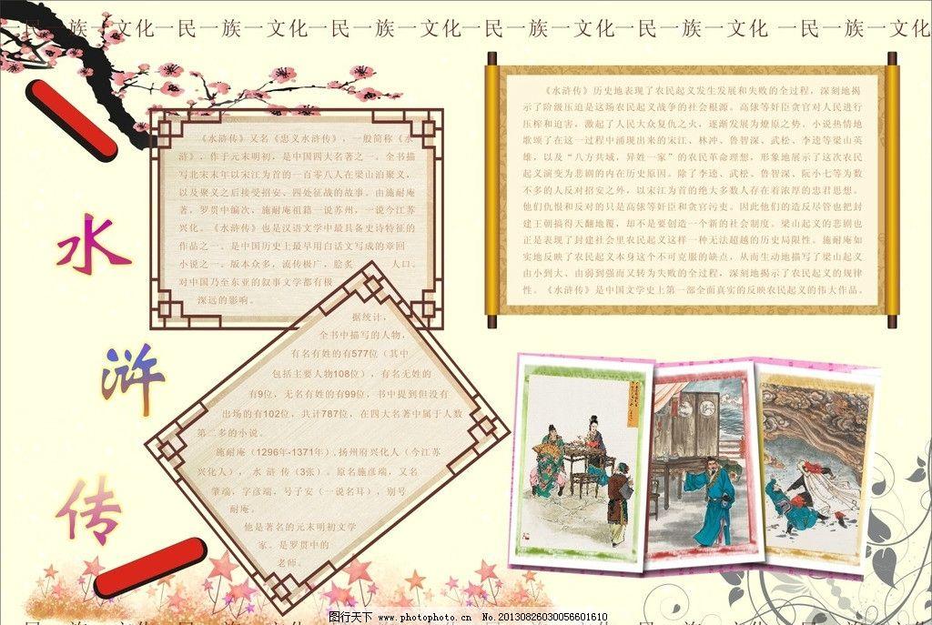 水浒传 水浒传海报 水壶宣传栏 手抄报 学生海报 水浒传有感 海报设计